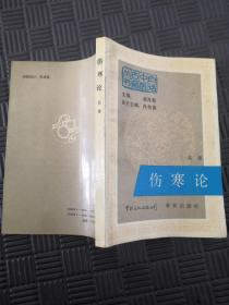 白话中医古籍丛书 伤寒论