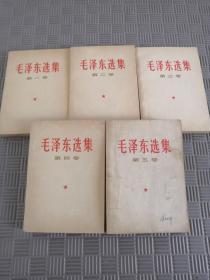 老版毛泽东选集(1-5卷)