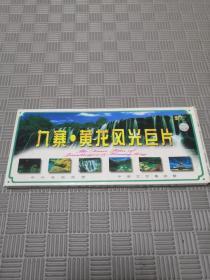 九寨.黄龙风光巨片 VCD 2盒