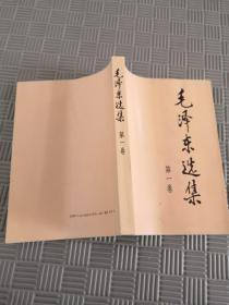 毛泽东选集 (第一卷)大32开