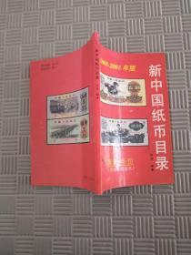 2000一2001新中国纸币目录
