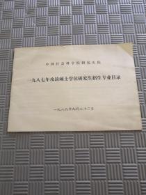 中国社会科学院研究生院 1987年攻读硕士学位研究生招生专业目录