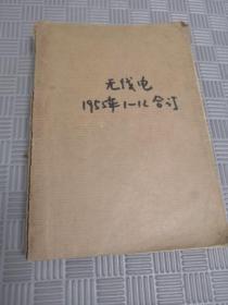 无线电 1955年全年合订本