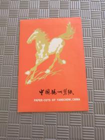 老剪纸 中国扬州剪纸《骏马》