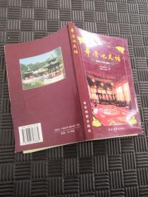 华清池史话