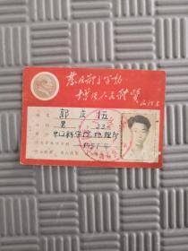 北京市游泳体格检查证