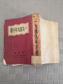 一九四九年手册