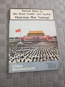 伟大领袖和导师毛泽东主席追悼大会 英文版