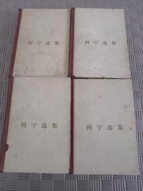 老版列宁选集 全4卷 60年1版 65年1印