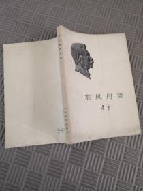 鲁迅 淮风月谈 73年1版1印