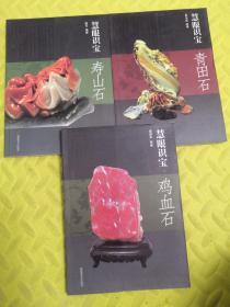 慧眼识宝(青田石.鸡血石.寿山石)3册合售