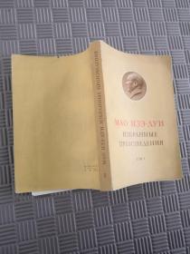 毛泽东选集 (第一卷 俄文)