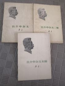 鲁迅 且介亭杂文 且介亭杂文二集 且介亭杂文末编(3册合售)73年1版1印