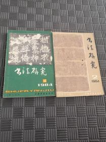 书法研究1984(1.2 )合售