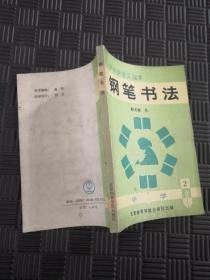 中小学语文课本钢笔书法2