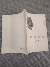 鲁迅 伪自由书 73年1版1印