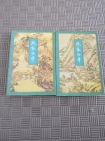 飞狐外传  琐线装 2001年印