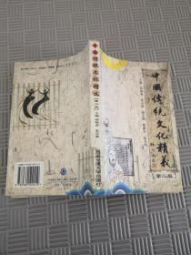 中国传统文化精义 第二版