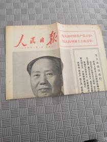 人民日报1974年1月1日(1-4版)