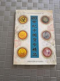 20世纪中国货币精品