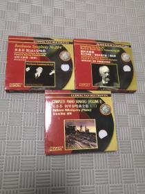 贝多芬第24交响曲 贝多芬钢琴奏鸣曲全集(三)柴可夫斯基第三交响曲 3CD合售