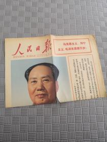 人民日报1977年5月1日星期日第10523期 1-4版 彩色主席像