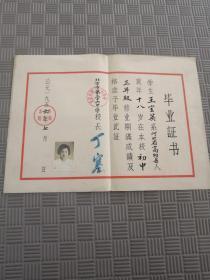 1956年毕业证书《北京市第三十六中》
