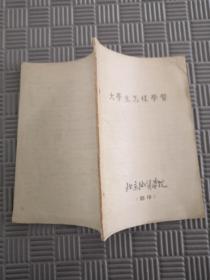 大学生怎样学习(北京地质学院翻印)