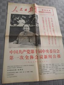 人民日报1973年8月31日(1-6版)