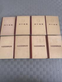 马克思恩格斯选集全4卷+列宁选集全4卷