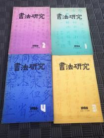 书法研究1986(1.2. 3.4)合售