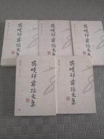 吴晓邦舞蹈文集 全5卷