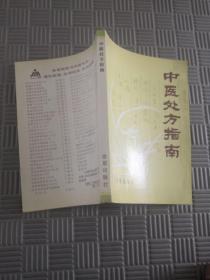中医处方指南