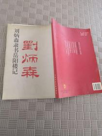 刘炳森隶书岳阳楼记