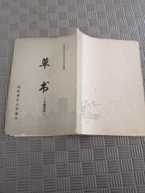 草书(专修班用)