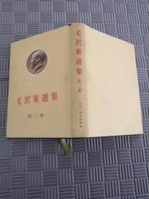 毛泽东选集 (第二卷 日文)/