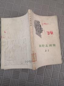 鲁迅 南腔北调集 73年1版1印