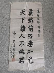 湖南省益阳县(今资阳区)人侨联主席张国基书法 47X98CM