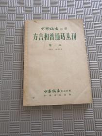 方言和普通话丛刊 第一本