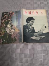 中国妇女1966.4