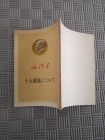 毛泽东论十大关系 日文版