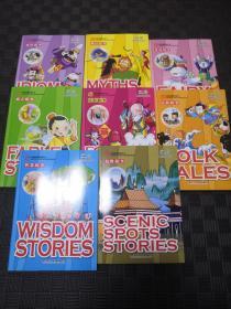 卡通版 中国经典故事丛书(全8册)汉英 全新