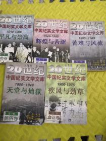 20世纪中国纪实文学文库