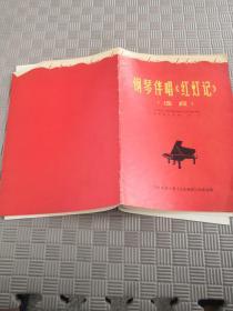钢琴伴奏《 红灯记》 选段
