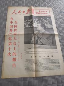 人民日报1973年9月1日(1-4版)
