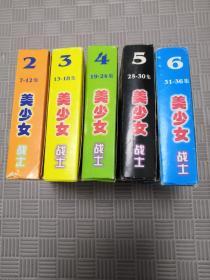 美少女战士2(7-12) 3(13-18)4(19-24)5(25-30)6(31-36)6碟装 VCD
