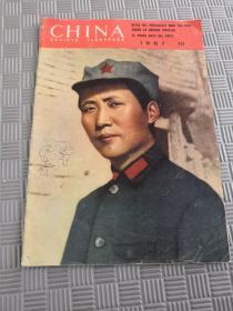 人民画报 1967.10  (不缺页)