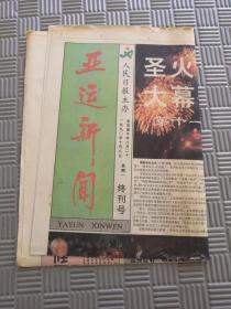 报纸《亚运新闻》终刊号