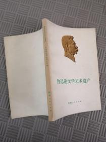 鲁迅论文学艺术遗产 74年1版1印