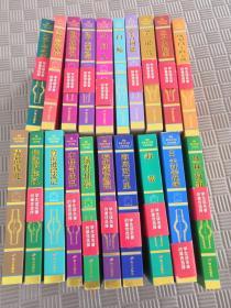 彩绘世界文学名著专家导读版(全20册)